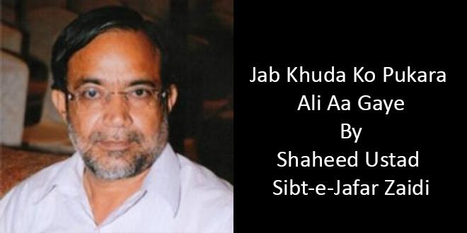 Jab Khuda Ko Pukara Ali Aa Gaye - Abul Hasan Lakhani