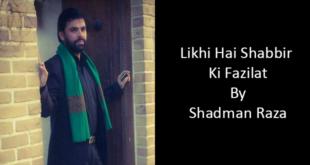 Wiladat-e-Imam Hussain Archives - Abul Hasan Lakhani