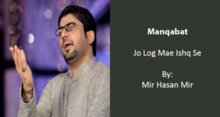 Bol Rahi Hai Zainab - Mir Hasan Mir 2011 - Abul Hasan Lakhani