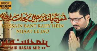 Iss Baat Se Mehsoos Karo - Mir Hasan Mir - Abul Hasan Lakhani